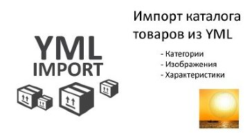 YML Easy Import для Shop-Script. Импорт товаров в Webasyst